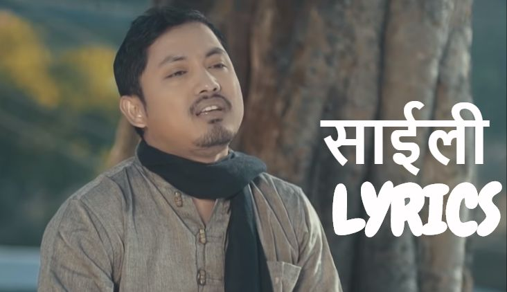 Saili Lyrics – Hemanta Rana feat. Gaurav Pahari and Menuka Pradhan (English+नेपाली) | Hemanta Rana Songs Lyrics, Chords and Tabs