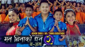 MAN BINAKO DHAN 2 | Ba Aama Lyrics | Ashok Darji, AR Budathoki, Tanka Budathoki