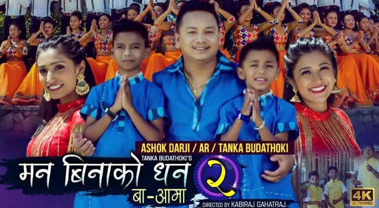 MAN BINAKO DHAN 2 Ba Aama Lyrics Ashok Darji, AR Budathoki, Tanka Budathoki