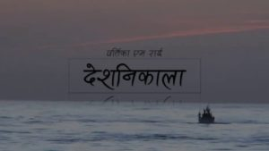 Deshnikala Lyrics – Bartika Eam Rai | Bartika Eam Rai Songs Lyrics, Chords, Mp3, Tabs