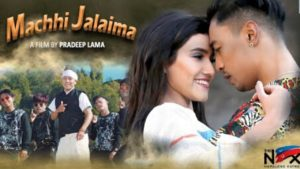 Machhi Jalaima Lyrics – The Next | Melina Rai and Dawa K Sherpa | Latest Nepali Songs Lyrics, Chords, Mp3, Tabs