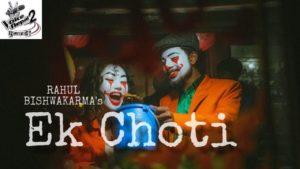 Ek Choti Lyrics – Rahul Bishwakarma | Rahul Bishwakarma Songs Lyrics, Chords, Mp3, Tabs