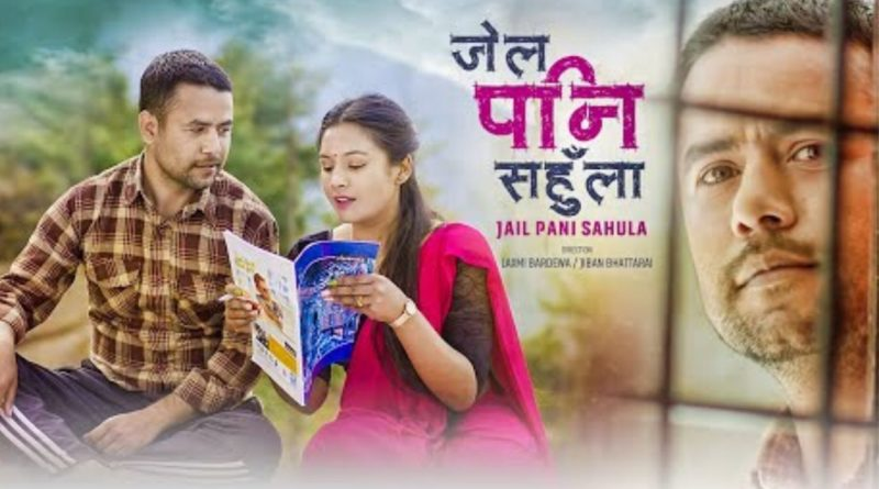 Jail Pani Sahula Lyrics - Melina Rai Bal Bahadur Rajbanshi Feat. Laxmi Jiban
