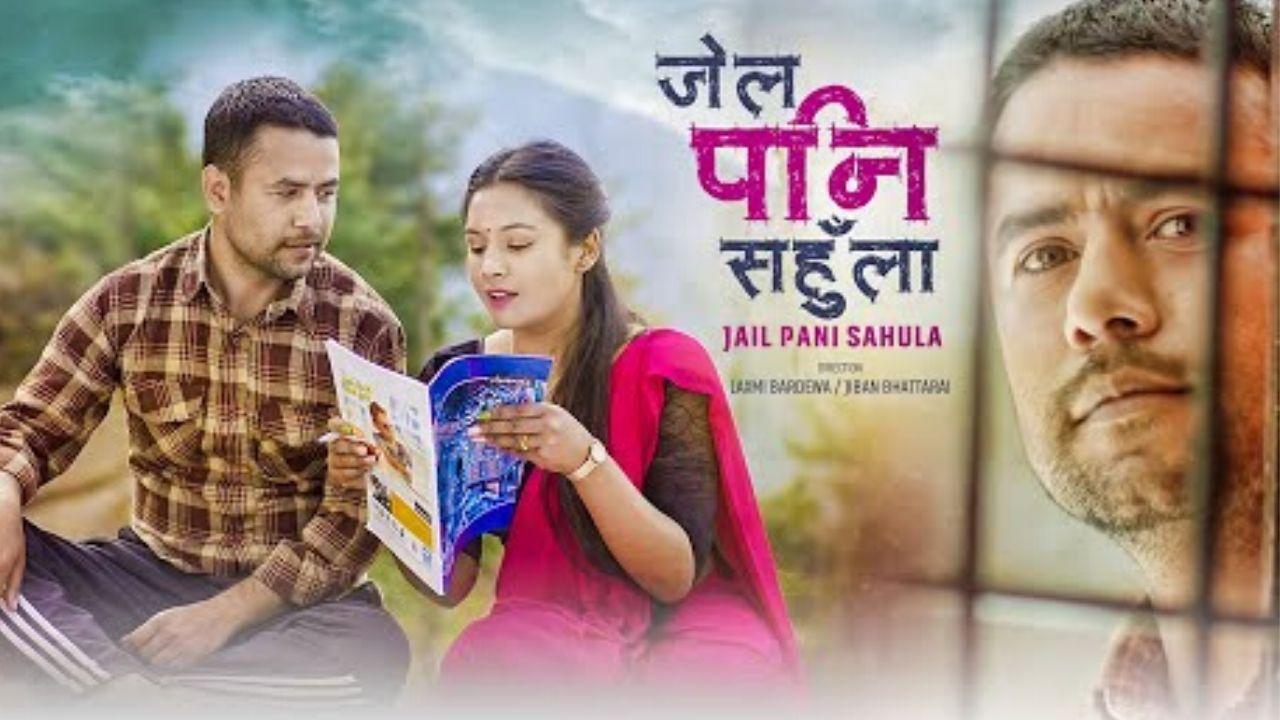 Jail Pani Sahula Lyrics – Melina Rai, Bal Bahadur Rajbanshi   Laxmi and Jiban