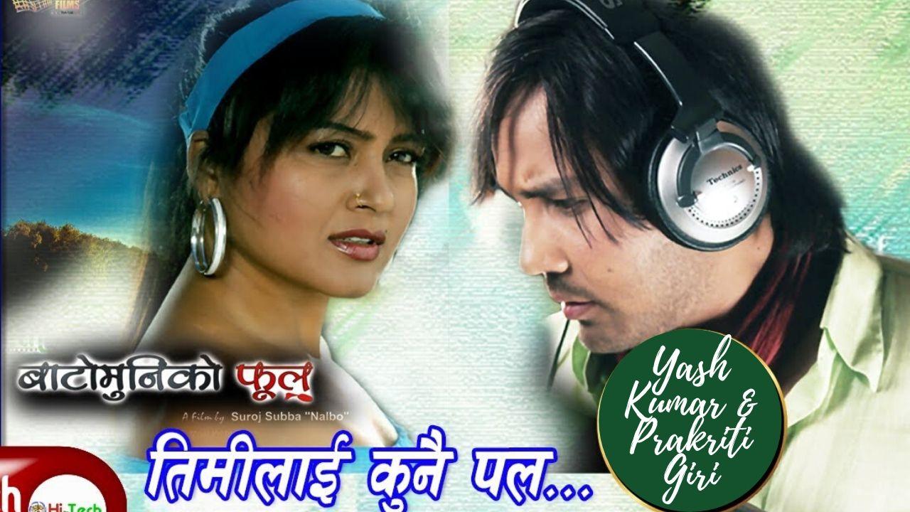 Timilai Kunai Pal Lyrics - (Bato Muniko Phool) Yash Kumar Prakriti Giri Rekha Thapa