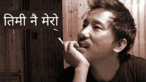 Timi Nai Mero Lyrics - Sabin Rai Sabin Rai Songs Lyrics, Chords, Tabs, Mp3