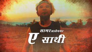 A Saathi Lyrics – Sagar Ale