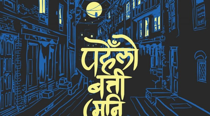 Bichitra Lyrics - Pahenlo Batti Muni