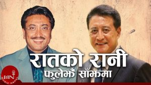 Rato Rani Phule Jhai Sajhama Lyrics – Danny Denzongpa | Sambhujit Baskota
