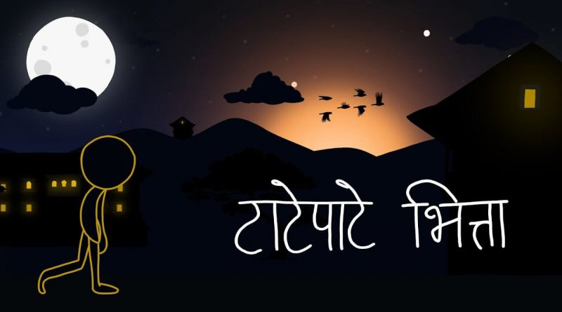 Tatepate Bhitta Lyrics - Pahenlo Batti Muni