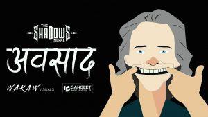 Abasaad Lyrics – The Shadows 'Nepal'