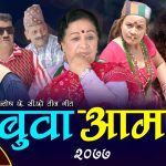 BUWA AAMA – NEW NEPALI TEEJ SONG