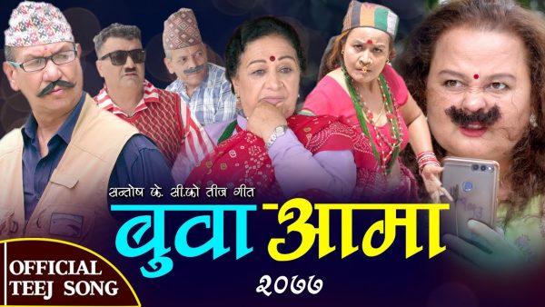 BUWA AAMA – NEW NEPALI TEEJ SONG