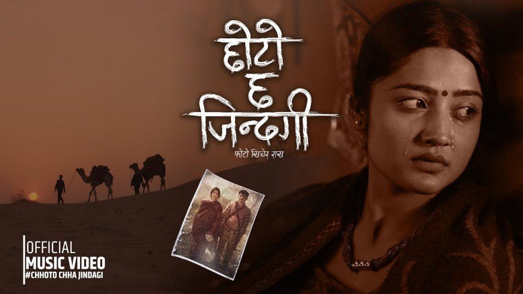 Chhoto Chha Jindagi Lyrics - Bhupu Pandey & Melina Mainali