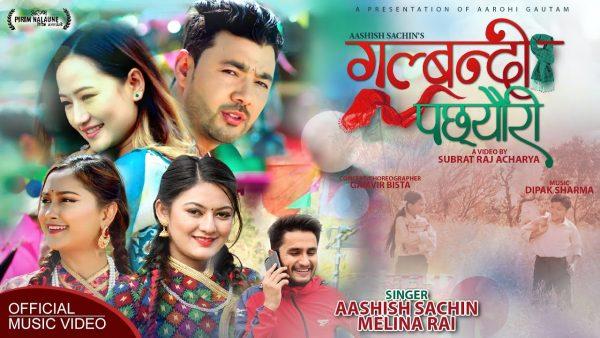 Galbandi Pachhyauri Lyrics – Aashish Sachin, Melina Rai