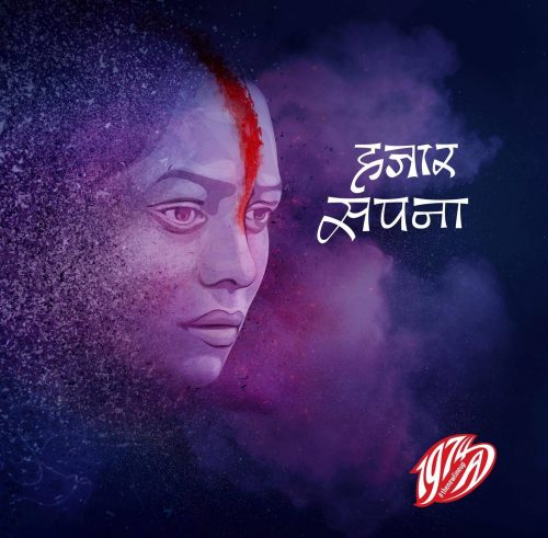 Hazaar Sapana Album – 1974 AD | Tracklist, Lyrics, Chords