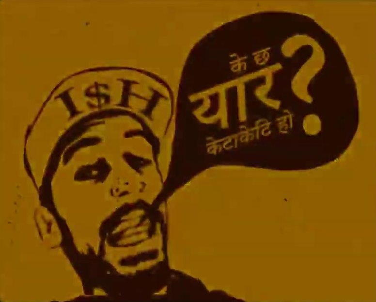 Ish Lyrics – Jhapalish