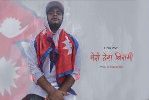 Mero Desh Birami Lyrics – Uniq Poet