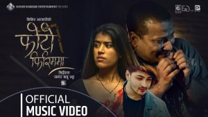 Photo Firimma Lyrics – Pratap Das