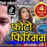 Photo Firimma Lyrics – Rachana Rimal