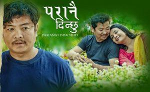 Paranai Dinchhu Lyrics – Melina Rai & Hari Lamsal