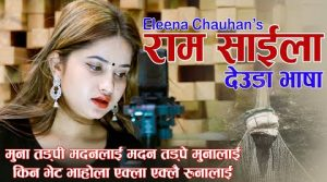 Ram Saila Lyrics – Eleena Chauhan and Naresh BBC