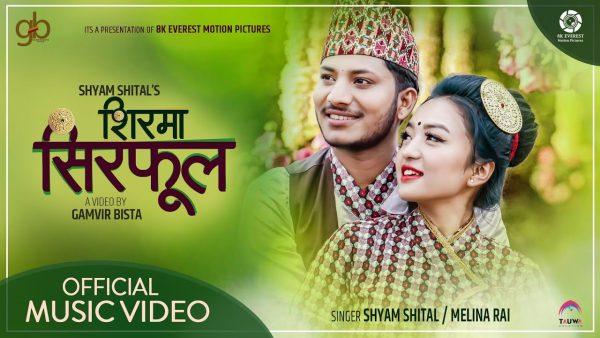 Shirma Sirphool Lyrics – Melina Rai & Shyam Shital
