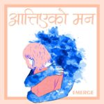 Attiyeko Maan Lyrics – Emerge