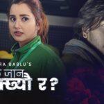 Eklai-Jana-Sakchheu-Ra-Lyrics-Devendra-Bablu