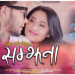 Samjhana Lyrics – Sagar Ale Magar