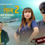 Tori Tel 2 Lyrics (Mummy Lyrics) – Tanka Budathoki & Bunu Uprety